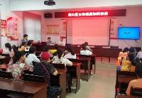 安徽淮北相山区:情系妇女儿童  尽洒阳光雨露