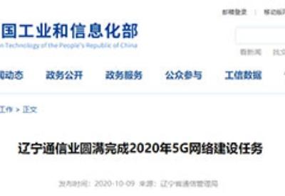 辽宁完成5G基站建设任务 全省14个市实现5G网络连续覆盖