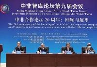 中非智库论坛第九届会议举行