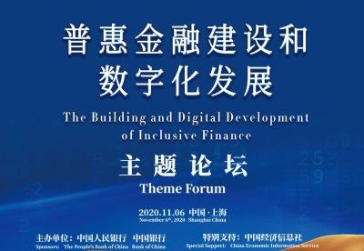 """第三届进博会""""普惠金融建设与数字化发展""""论坛"""