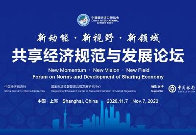 规范发展成共识 共享经济规范与发展论坛在上海举行