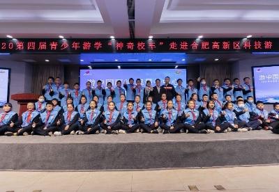 """2020第四届青少年游学""""神奇校车""""走进合肥高新区科技游启动"""