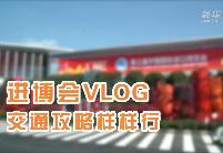 进博会Vlog:交通攻略样样行