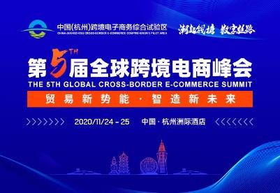 """""""潮起钱塘•数字丝路""""第五届全球跨境电商峰会"""