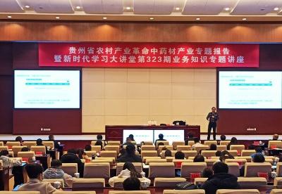 贵州省农村产业革命中药材产业专题报告会在贵阳举行