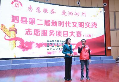 安徽泗县举办第二届新时代文明实践志愿服务项目大赛