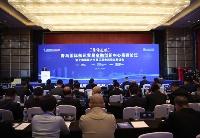 """""""慧海达航""""青岛国际航运贸易金融创新中心高峰论坛举办"""