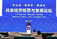 第三届进博会共享经济规范与发展论坛精彩瞬间