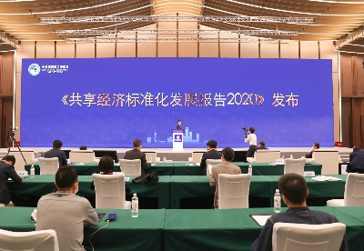 《2020共享经济标准化发展报告》发布  标准化将为共享经济提供重要支撑