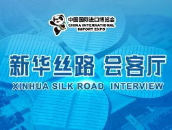 新华丝路会客厅 | 第三届中国国际进口博览会