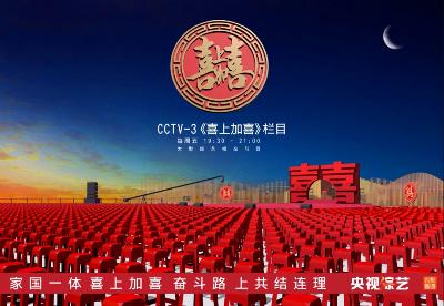 央视大型综艺相亲节目《喜上加喜》走进安徽凤阳