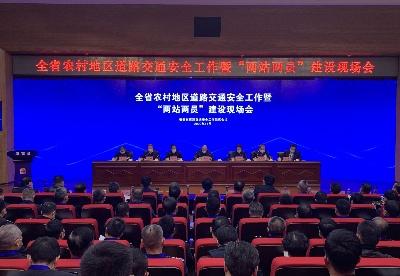 2020年安徽农村地区道路交通安全工作现场会在芜湖繁昌区召开