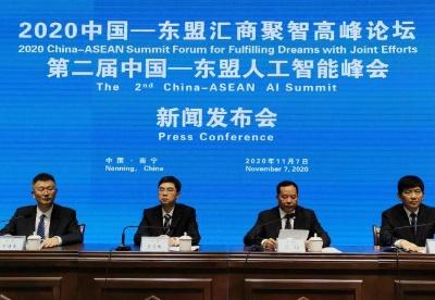 第二届中国—东盟人工智能峰会
