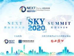 国际展望大会(天空2020)
