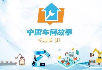 中国车间故事:中联重科智能工厂初体验