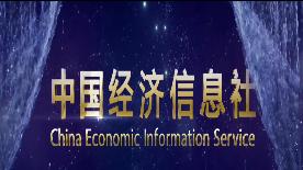 中国经济信息社宣传片