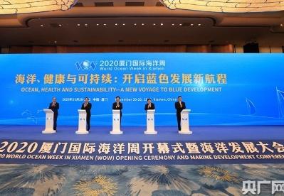 厦门召开海洋发展大会 开启蓝色发展新航程