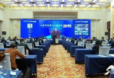 山东与世界500强连线日本专场14个项目集中签约
