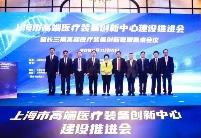 上海市高端医疗装备创新中心在上理工成立