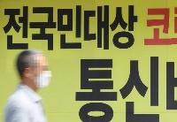 韩国10月CPI同比上涨0.1%