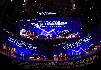 """引领新消费 畅通""""双循环""""——2020全球网紫大道盛典在杭州江干开幕"""