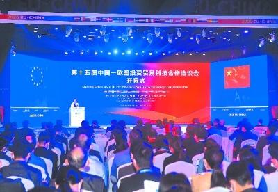 第十五届中国-欧盟投资贸易科技合作洽谈会开幕