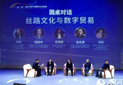 """数字经济赋能洛阳老城: """"一带一路""""数贸发展与国际合作论坛成功举办"""