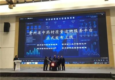 贵州省中药材质量追溯服务平台正式上线运行