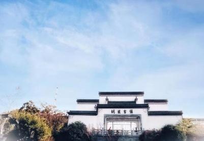 安徽芜湖鸠兹古镇:绘就江城文化底色