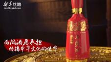张正:西凤酒愿承担传播中华文化的使命