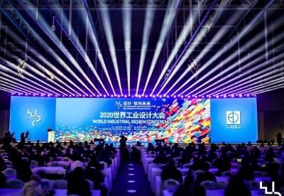 2020世界工业设计大会在烟台召开 共享创新盛宴
