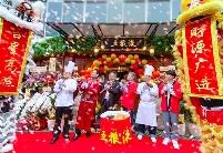 东京五粮液大酒家开业 民族品牌加速国际化