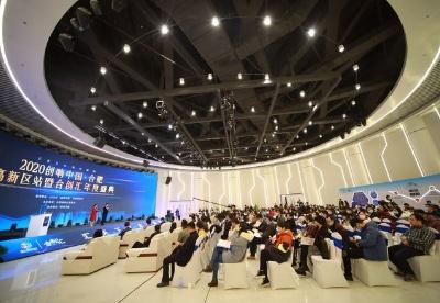 2020年创响中国合肥高新区站暨合创汇年度盛典举行