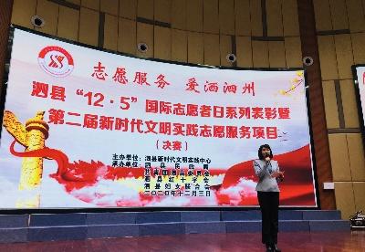 安徽泗县第二届新时代文明实践志愿服务项目决赛活动成功举办