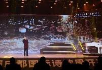 """五粮液携手""""2020·第四届成都国际诗歌周"""" 传递美好生活愿景"""