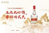 首届五粮液1218超级粉丝节15日启幕 粉丝经济助力名酒创新发展
