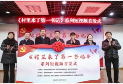 安徽滁州:《村里来了第一书记》系列短视频精彩首发