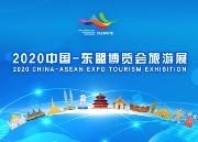 第十四届联合国世界旅游组织/亚太旅游协会 旅游趋势与展望国际论坛