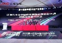 江淮汽车签约冷链委共谋冷链发展 骏铃冰博士网络版上市