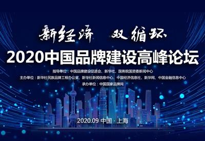 2020中国品牌建设高峰论坛