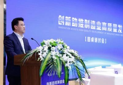 """""""创新助推制造业高质量发展""""论坛在浙江宁波举行"""