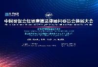 中国贸促会经贸摩擦法律顾问委员会换届大会