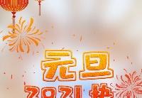 【新年问候】握在手心里的祝福