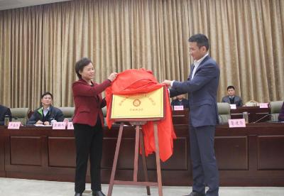 滁州市新的社会阶层人士联谊会正式成立