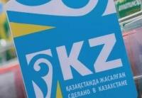 哈萨克斯坦食品生产企业将与中国签署1.17亿美元合作协议