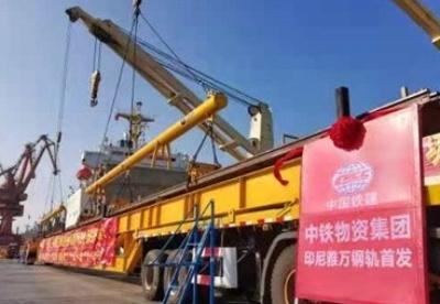 雅万高铁50米钢轨首航发往印尼 中国高铁出海开启新篇章