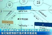 河南省长尹弘在调研河南自由贸易试验区建设时强调 深化制度创新打造对外开放高地