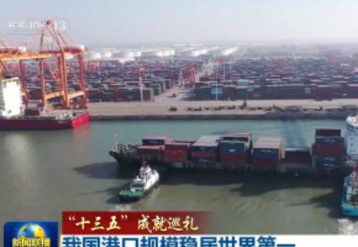 全球排名前十港口中国占七席 我国港口规模稳居世界第一