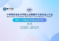中国贸促会联合国国际贸易法委员会观察员专家团成立大会
