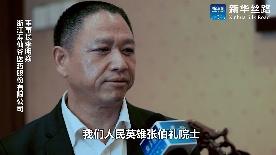 寿仙谷李明焱:中医药需守正创新 助力健康中国